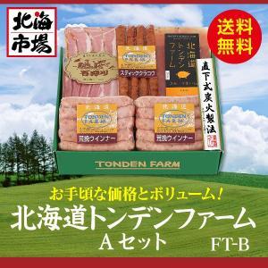 【送料無料】トンデンファーム ギフト A【北海道】|hokkaiichibasapporo