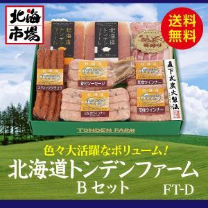 【送料無料】トンデンファーム ギフト B【北海道】|hokkaiichibasapporo