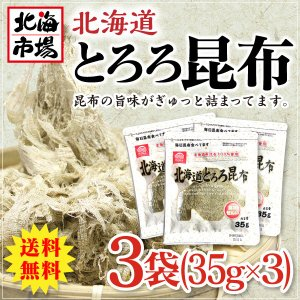 【送料無料】 北海道 とろろ昆布 35g×3袋|hokkaiichibasapporo
