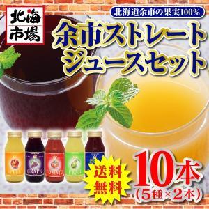 【送料無料】北海道 余市 ストレートジュースセット|hokkaiichibasapporo