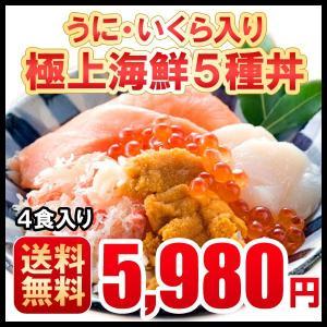 うに・いくら入り!極上海鮮5種丼 個包装 うに いくら 4食 北海道 ギフト