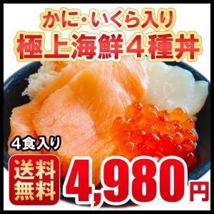 かに・いくら入り!極上海鮮4種丼 個包装 かに いくら 4食 北海道 ギフト
