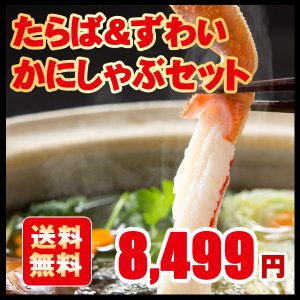 送料無料 大特価 20%OFF かにしゃぶセット(たらば30...