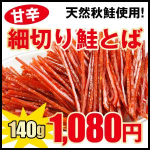 鮭とば 細切り鮭とば 甘辛味 大容量180g  送料無料 メ...