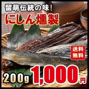 留萌伝統の味!にしん燻製 200g