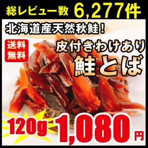 送料無料!北海道産秋鮭を使用した、鮭とばです。燻製一筋48年の老舗、留萌のヤマニ野口水産が作ったカッ...