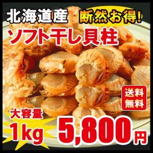 北海道産ソフト干し貝柱1kg