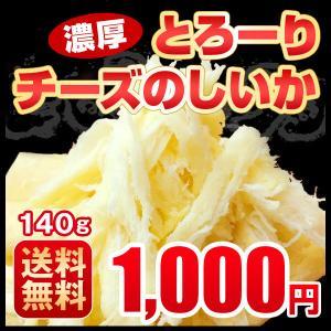最安値に挑戦! 大容量180g チーズ おつまみ チーズのしいか いか 珍味 メール便 北海道 常温 ワイン ボジョレー・ヌーボ