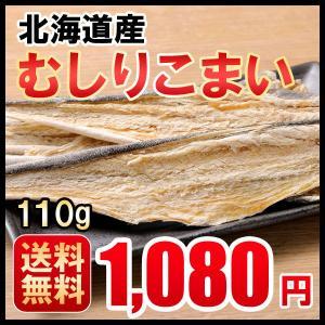 1000円 おつまみ 送料無料 皮むきこまい 珍味 北海道 130g