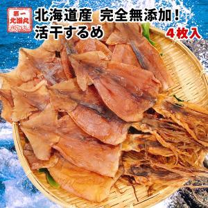 送料無料 北海道産 完全無添加 スルメ 6枚入り(150g〜160g前後) するめ 珍味 あたりめ ゲソ付 1000円ポッキリ いか スルメイカ