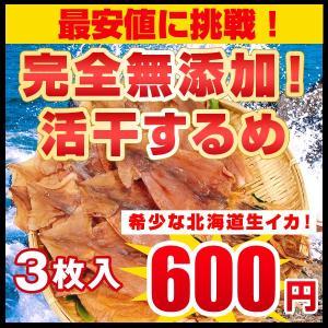 希少な北海道産 完全無添加スルメ 3枚入 するめ 珍味 あたりめ ゲソ付 いか スルメイカ