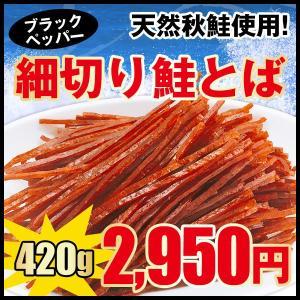 鮭とば 細切り鮭とば ブラックペッパー味 大容量420g(140g×3)  送料無料 メール便|hokkaimaru