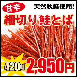 鮭とば 細切り鮭とば 甘辛味 大容量420g(140g×3)  送料無料 メール便|hokkaimaru