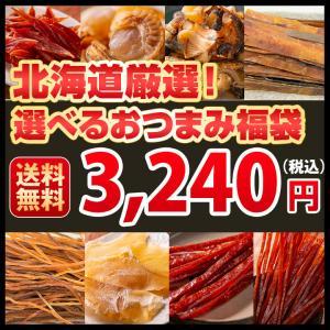 福袋 送料無料 選べるおつまみ おつまみ セット 北海道厳選 珍味|hokkaimaru