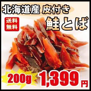 送料無料!当店オリジナルの北海道産鮭とば。200g入でお得なボリュームパック。 ビールにもハイボール...