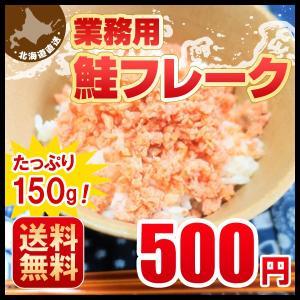 送料無料 ワンコイン 国産秋鮭使用 鮭フレーク 150g 業務用 北海道 鮭 お弁当 おにぎり おか...