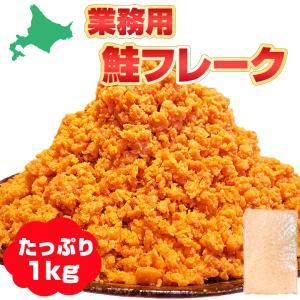 送料無料 国産秋鮭使用 鮭フレーク 1kg 業務用 北海道 鮭 お弁当 おにぎり おかず
