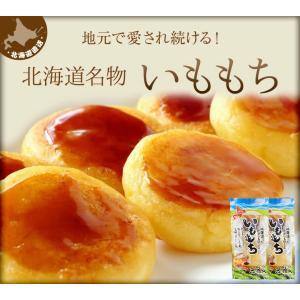 新発売 いももち 北海道産じゃがいも100%使用 1,000円 送料無料 ポッキリ|hokkaimaru