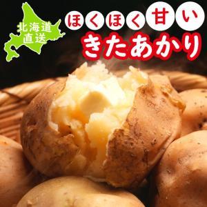 じゃがいも 北海道産きたあかり 送料無料 混玉3kg 新じゃが 産地直送|hokkaimaru