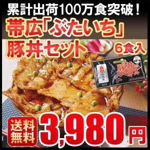 豚丼の本場 帯広で行列の絶えない大人気店!ぶたいちの豚丼セット  北海道名物!ジューシーでお肉がやわ...