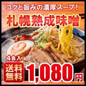 ラーメン 送料無料 札幌熟成生麺 味噌4食セット 北海道 みそ