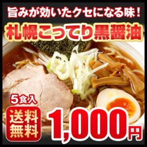 送料無料 ラーメン お取り寄せ 北海道 札幌熟成生麺 こって...