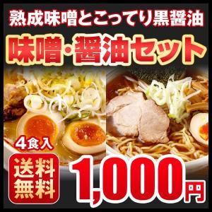 送料無料 ラーメン お取り寄せ 北海道 札幌熟成生麺 熟成味...