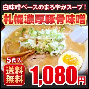 送料無料 ラーメン お取り寄せ 札幌豚骨味噌5食セット 1000円 ポッキリ 北海道