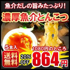 セール 値引き ラーメン 送料無料 濃厚魚介豚骨5食セット 北海道 とんこつ 魚粉|hokkaimaru