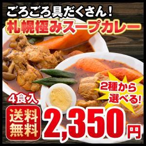 カレー 送料無料 札幌スープカレー 4食セット チキン 豚角煮 2種類 選べる ハバネロスパイスが無...