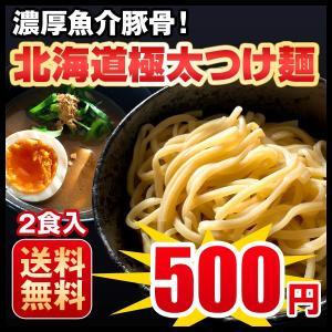 ポイント消化 つけ麺 濃厚魚介豚骨 北海道 つけ麺専用極太生麺 お取り寄せ 魚粉 あつもり ひやもり 2食