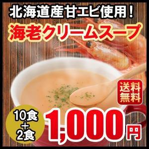 スープ  海老クリームスープ 北海道産 送料無料 12食 甘エビ 1000円 ぽっきり|hokkaimaru