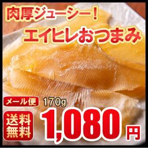 えいひれ エイヒレ 200g 送料無料 1000円 ポッキリ|hokkaimaru