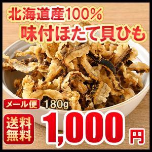 北海道産 ほたて 貝ひも おつまみ 180g 送料無料 1000円 ポッキリ|hokkaimaru