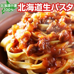 生パスタ 送料無料 早ゆで もちもち平麺 個包装 1食120g 6食入 hokkaimaru