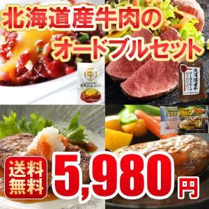 北海道産牛肉のオードブルセット hokkaimaru