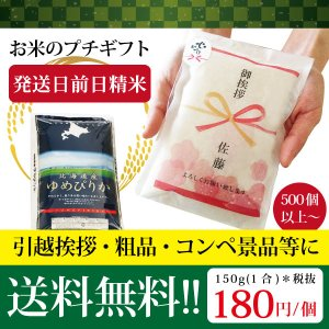 引っ越し 挨拶 品物 北海道ギフト 新米『 プチギフト米 150g(1合)(ゆめぴりか)500個以上...