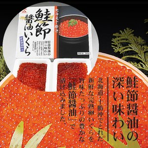鮭節醤油いくら500g|hokkeya|02