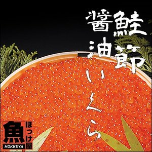 鮭節醤油いくら200g 100g x2ケ入|hokkeya