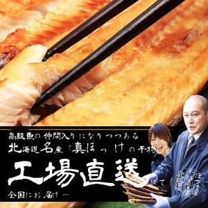 送料無料 根ほっけ 北海道産 真ほっけ 開きほっけ 超特大サイズ  10枚 1枚400g〜450g /干物/ホッケ/|hokkeya|06