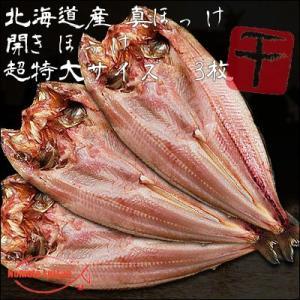 北海道産 根ほっけ 真ほっけ 開きほっけ 超特大サイズ 3枚 1枚400g〜450g /干物/ホッケ/|hokkeya|02