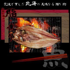 北海道産 根ほっけ 真ほっけ 開きほっけ 超特大サイズ 3枚 1枚400g〜450g /干物/ホッケ/|hokkeya|04
