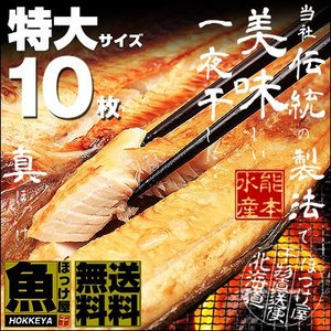 【送料無料】【北海道産】【真ほっけ】開きほっけ 特大サイズ 10枚 1枚350g〜370g【干物】【ホッケ】|hokkeya