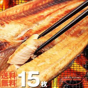 送料無料 北海道産 真ほっけ 開きほっけ 大サイズ 15枚 1枚270g〜290g /干物/ホッケ/|hokkeya