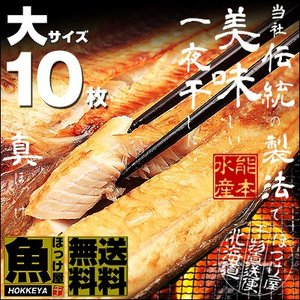 【送料無料】【北海道産】【真ほっけ】開きほっけ 大サイズ 10枚 1枚300g〜320g【干物】【ホッケ】|hokkeya