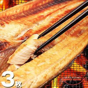 北海道産 真ほっけ 開きほっけ 中サイズ 3枚 1枚240g〜260g /干物/ホッケ/|hokkeya