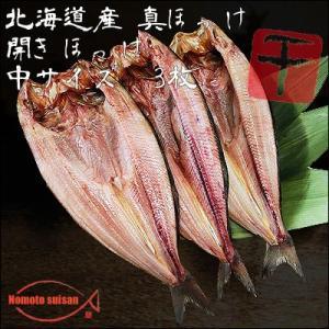 北海道産 真ほっけ 開きほっけ 中サイズ 3枚 1枚240g〜260g /干物/ホッケ/|hokkeya|02