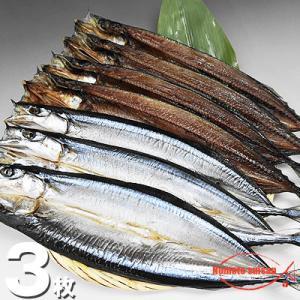 北海道産 開きさんま 大サイズ 3枚|hokkeya