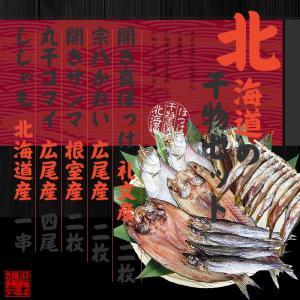 送料無料 北海道の干物セット 開き真ほっけ/宗八かれい/開きサンマ/丸干コマイ/開きいか|hokkeya|02