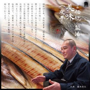 送料無料 北海道の干物セット 開き真ほっけ/宗八かれい/開きサンマ/丸干コマイ/開きいか|hokkeya|04
